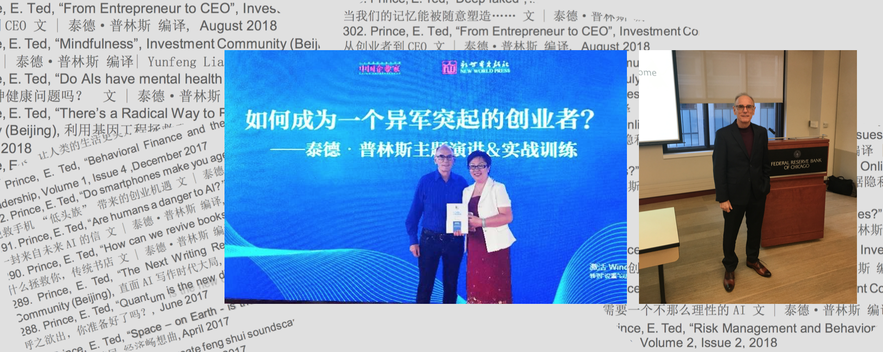 Helping to Invent the Future, GloballyChinese Entrepreneurs AssociationNew World Press, Beijing